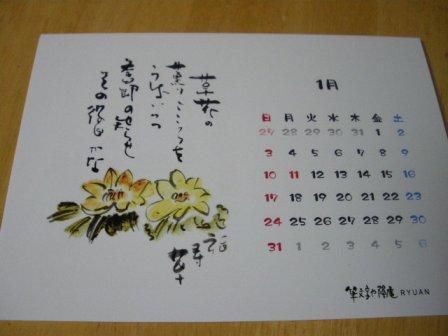 カレンダー 008.jpg