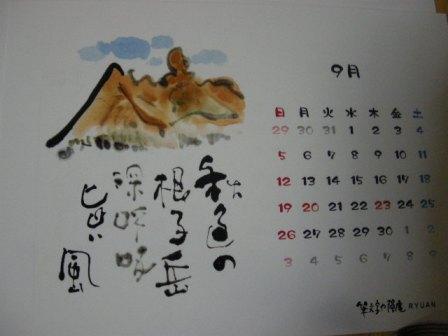 カレンダー 016.jpg