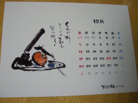 カレンダー 019.jpg