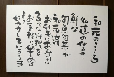 大村和元 (3)s.jpg
