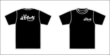 手羽舗Tシャツ.jpg