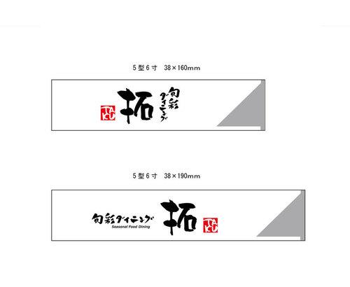 箸袋デザイン.jpg