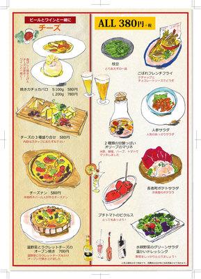 MENU-380円.jpg