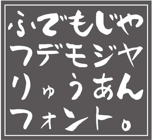 ryuan-fonto.jpg