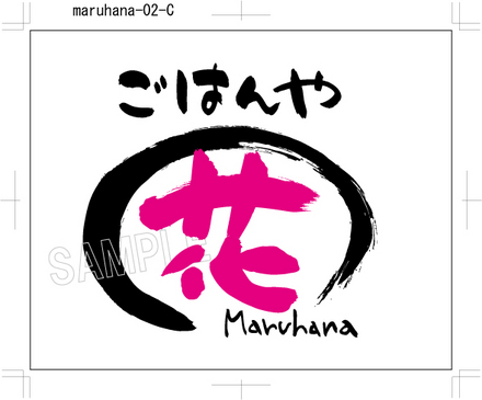 maruhana-02-C.jpg