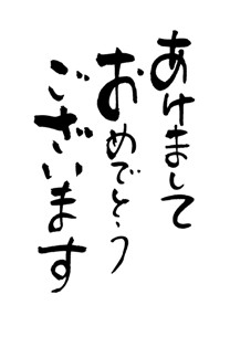 09あけまして1s.jpg