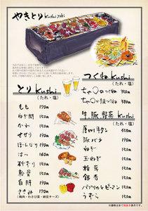 1、kushiyaki.jpg