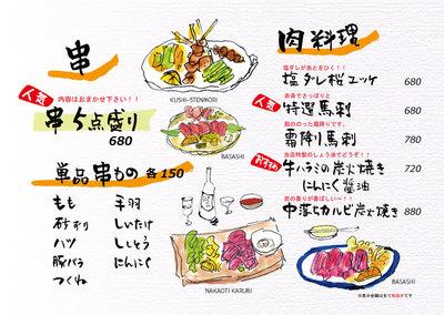 2、串・肉.jpg