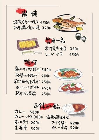 3、料理s.jpg