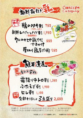 3、新鮮朝引き鶏.jpg