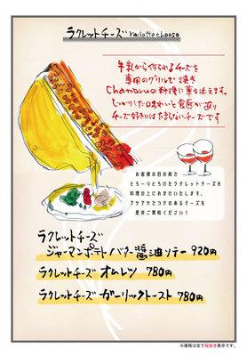 4、チーズ.jpg