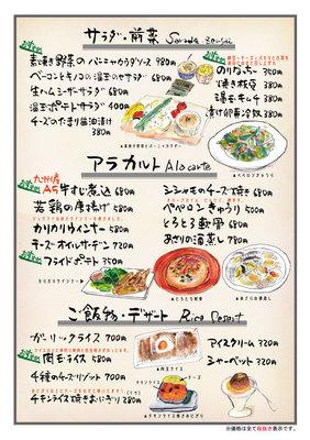 5、サラダ・アラカルト.jpg
