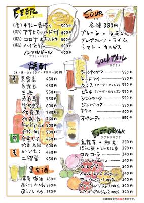 6、ドリンクビール.jpg