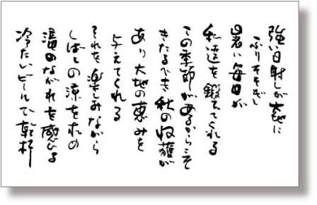 8月の詩.jpg