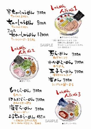 しゅんしゅんめんP1.jpg