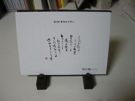 カレンダー 001.jpg