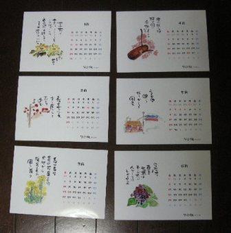 カレンダー 006.jpg