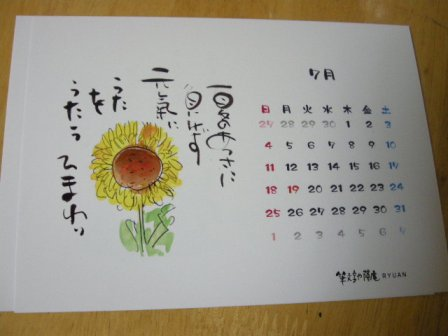 カレンダー 014.jpg