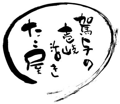 賀与のたこ屋s.jpg