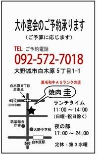 圭ショップカードB.jpg