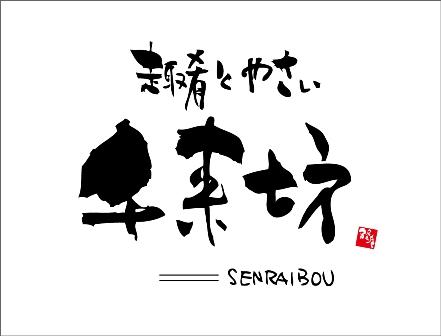 千来坊ロゴ横s.jpg