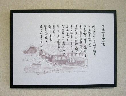 長崎街道を行くs 003.jpg