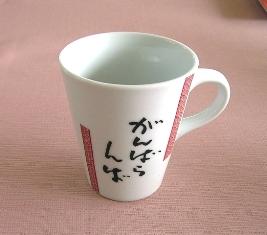 筆文字マグカップ 006ss.jpg