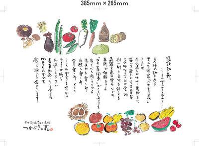 つわぶきランチョンマット-四季.jpg