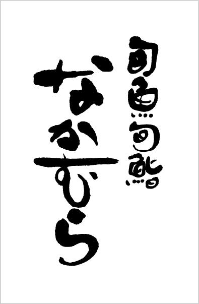 なかむら-1.jpg