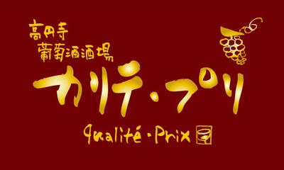 カリテ・プリ様.jpg
