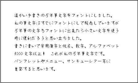 万年筆フォント01.jpg
