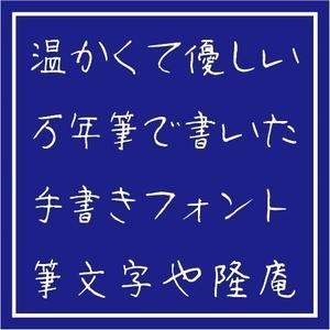 万年筆フォント (2).jpg