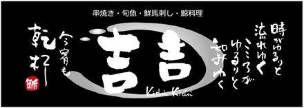 吉吉様-黒.jpg