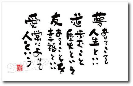 夢・道・友・愛-02.jpg