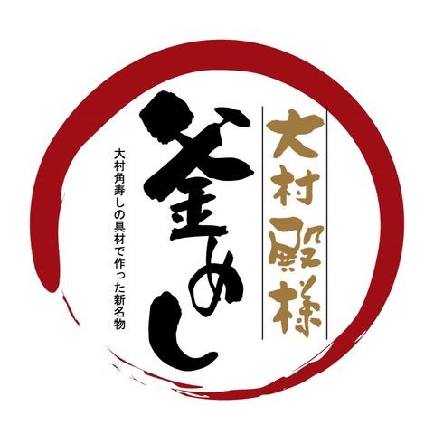 大村殿様釜めし-白-完成.jpg