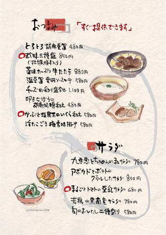 料理-2P.jpg