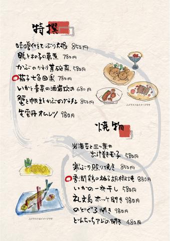 料理-3P.jpg