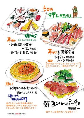 料理A4たて.jpg