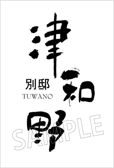 津和野-02-1.jpg