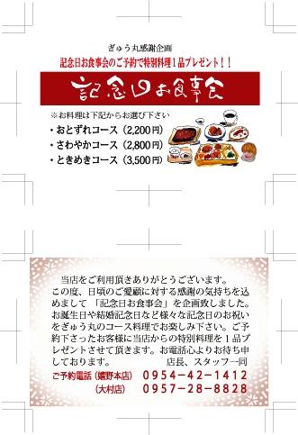 記念日ショップカード.jpg