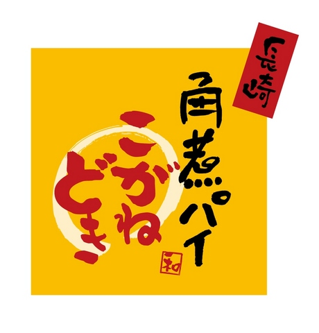 長崎角煮こがねどき-完成.jpg