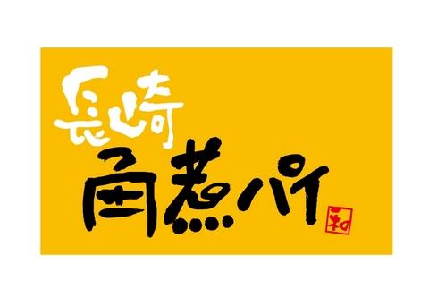 長崎角煮パイ横-完成.jpg