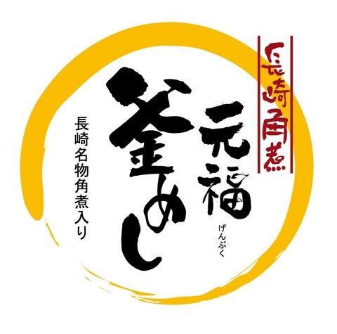 長崎角煮釜めし-白-完成.jpg