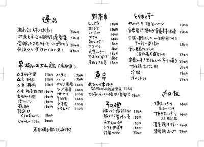 MLINE様メニュー筆文字.jpg