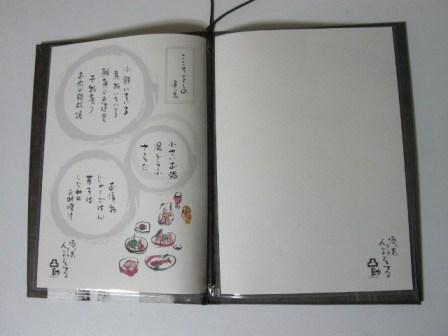 a凸助メニューブック 006.jpg