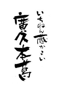 hiro-Bs.jpg