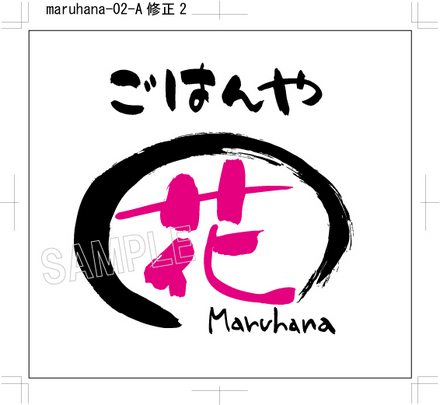 maruhana-02-A修正2.jpg
