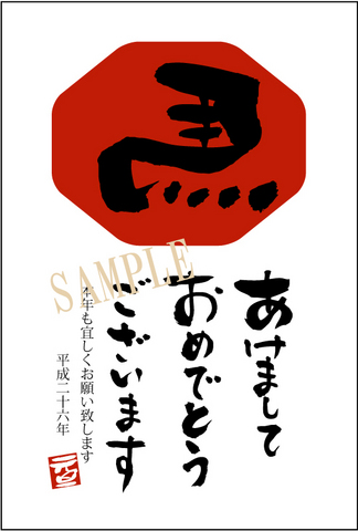 nagayama-01-縦-馬のコピー.jpg