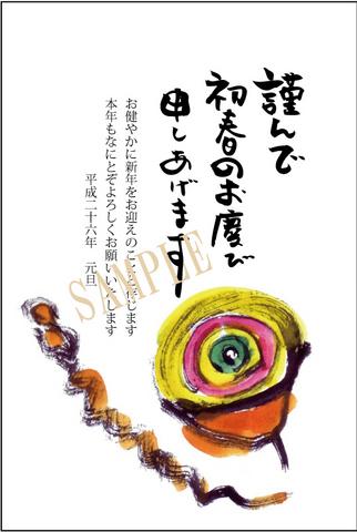 nagayama-03-縦-縁起物のコピー.jpg