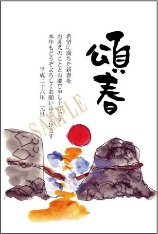 nagayama-04-縦-縁起物のコピー.jpg